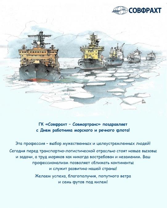короткие поздравления речного флота
